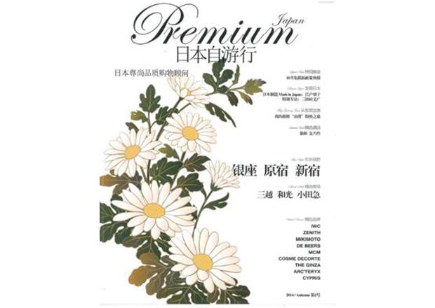 中国富裕層向け情報誌「日本PREMIUM自遊行」