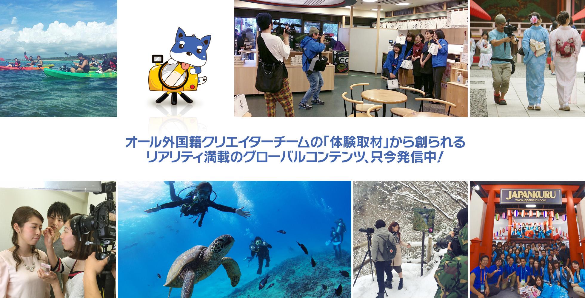 旬の情報を世界にお届けする自社WEBコンテンツ『JAPANKURU』