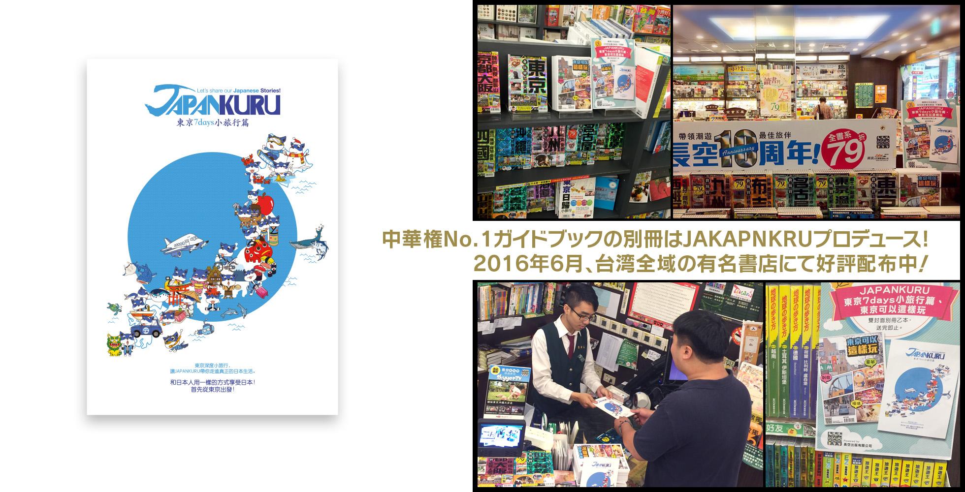 JAPANKURU PRODUCE 終極別冊