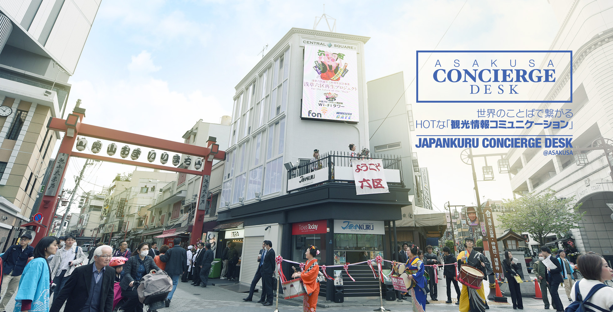 『JAPANKURU』浅草にオープン!