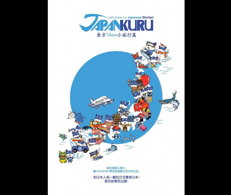 台湾香港No.1ガイドブック × JAPANKURU