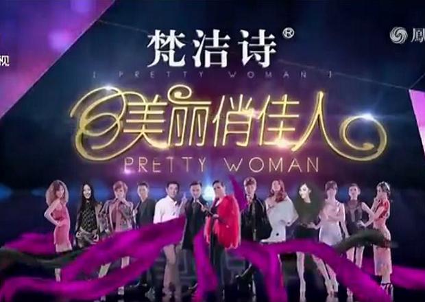 中国テレビ番組、タイアップ企画