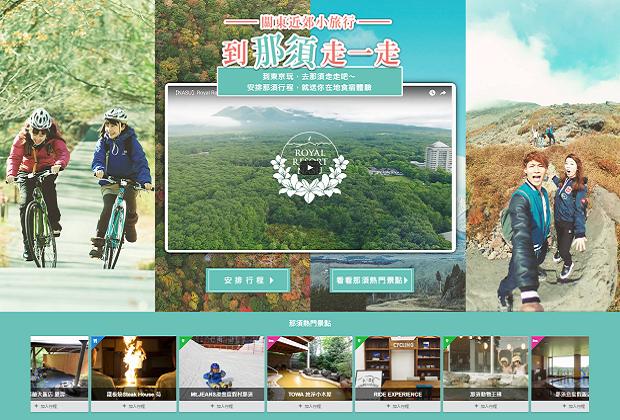 台湾で人気の情報共有サイト「トラベルバー(旅行酒吧)」にて、JAPANKURUを活用したイベント・キャンペーンを実施