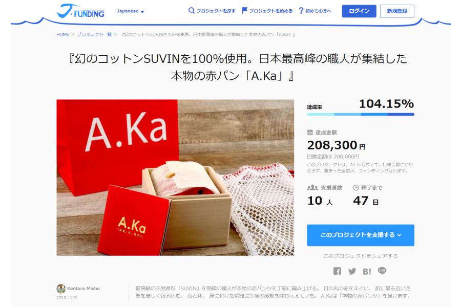 クラウドファンディング|日本最高峰の職人が集結した本物の赤パン「A.Ka」