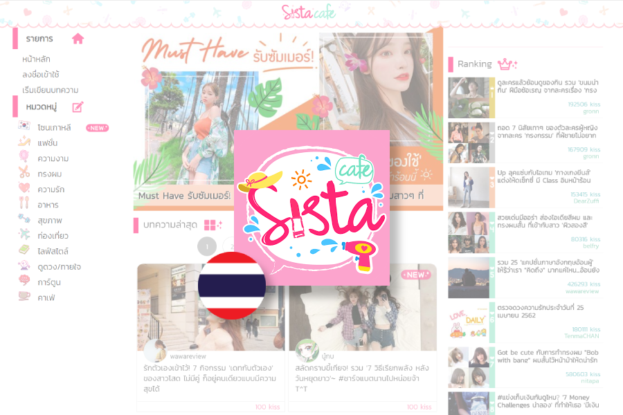 Sista Cafe:タイの女性ライフスタイルサイト