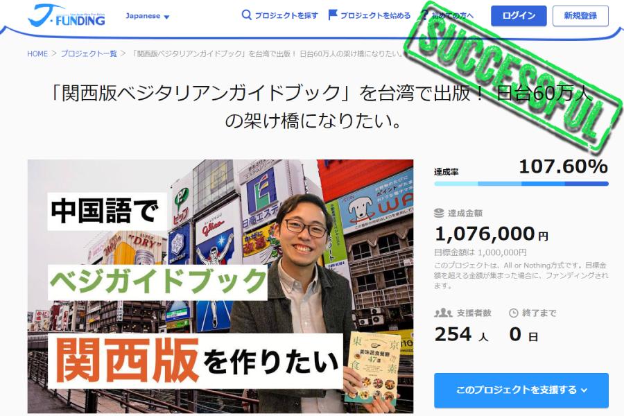 クラウドファンディング|関西版ベジタリアンガイドブックの台湾出版プロジェクト