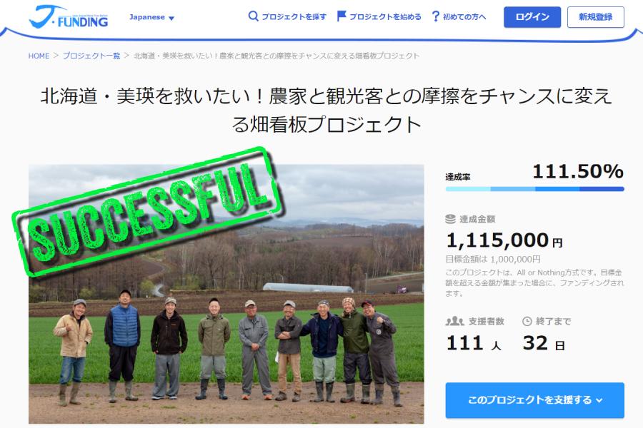 オーバーツーリズム問題を農家の手で解決する-北海道美瑛農家による畑看板プロジェクト