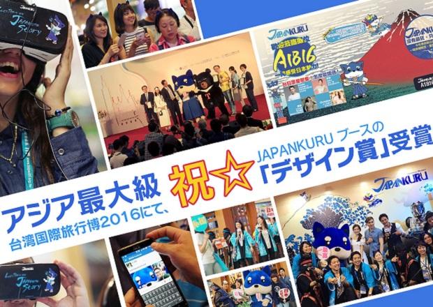 アジア最大級、2016年台北国際旅行博にて共同ブース出展