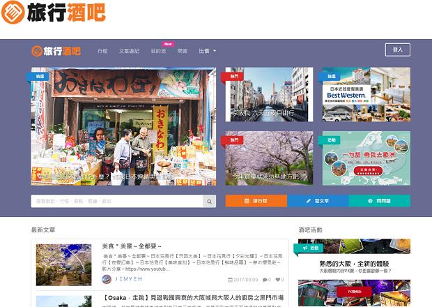台湾で人気の旅行情報共有サイト「トラベルバー(旅行酒吧)」を活用した集客プロモーション