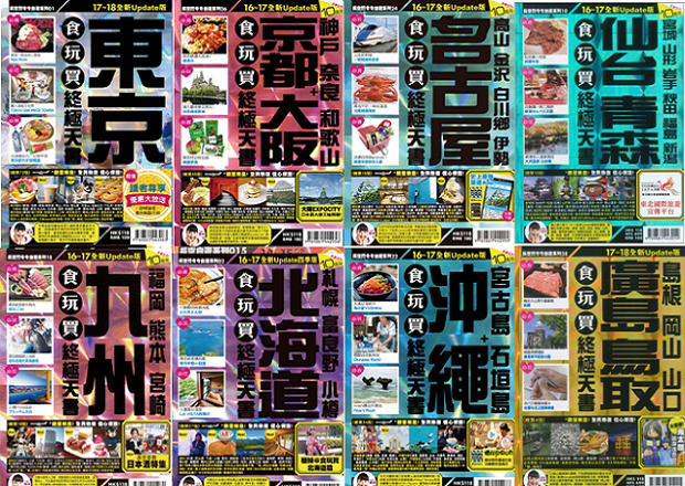 終極天書 香港•台湾、訪日人気ガイドブックを活用した集客プロモーション