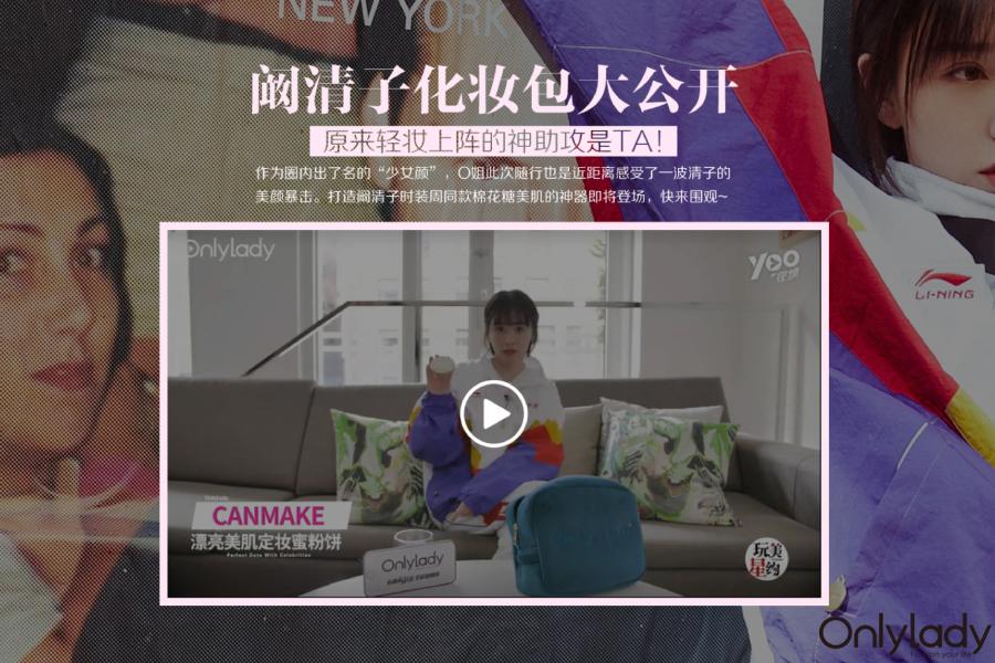 コラボ|中国女優×ファッションショー×コスメブランド:OnlyLadyによる異色のタイアップPR