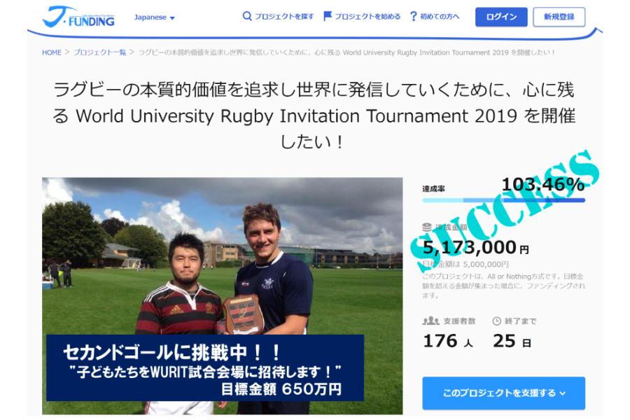 クラウドファンディング|WURIT(世界大学ラグビートーナメント)2019の東京開催を実現