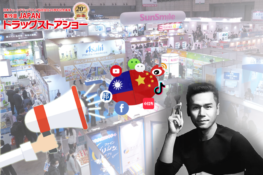 イベント|日本のドラッグストアショー×中華圏向けブランドPR
