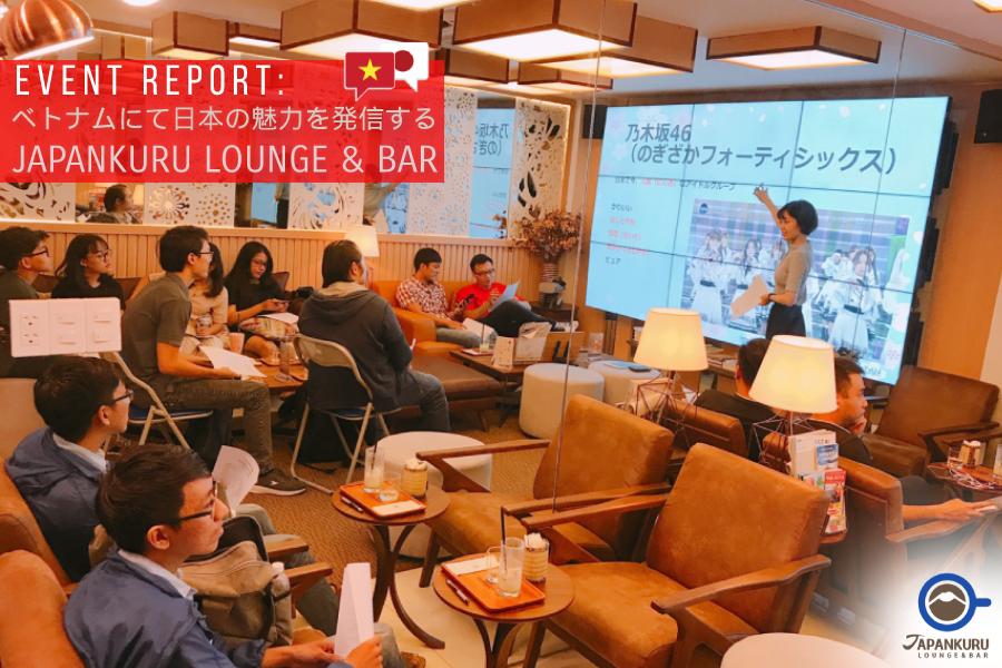 イベントレポート|ベトナムにて日本の魅力を発信する「JAPANKURU LOUNGE & BAR」