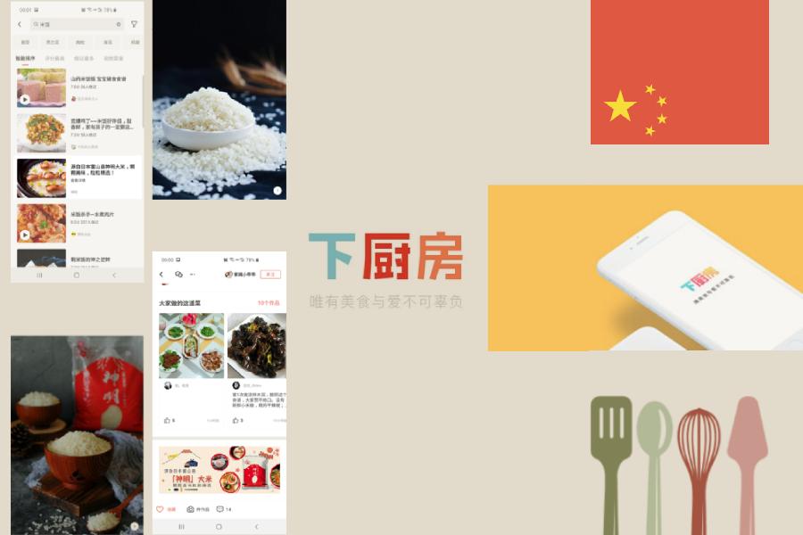 中国版クックパッド「下厨房」とタイアップした日本産米のプロモーション