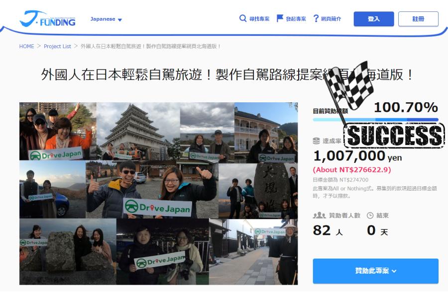 クラウドファンディング|訪日外国人向けドライブルート提案サイトの北海道版を作りたい!