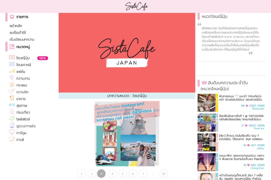 タイ|SistaCafe JAPAN:タイの女性ライフスタイルサイトの「日本館」ローンチ