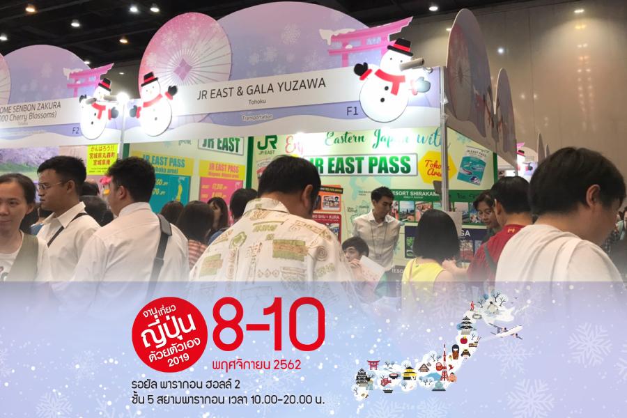 旅行博レポート|タイ<Visit Japan FIT Fair 2019>参観記